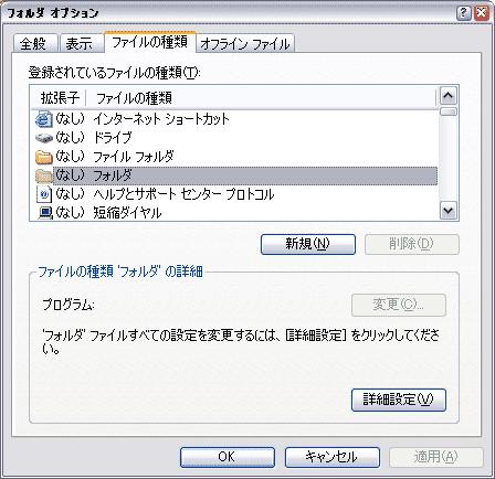 ファイルの種類